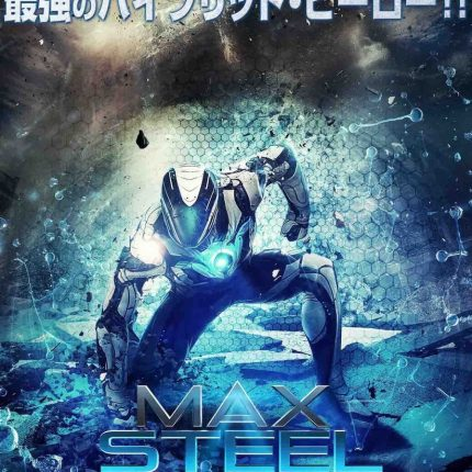 max_steel_xlg